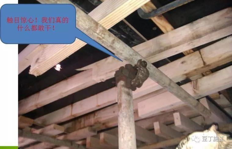 监理工作中检查出的施工质量问题_28