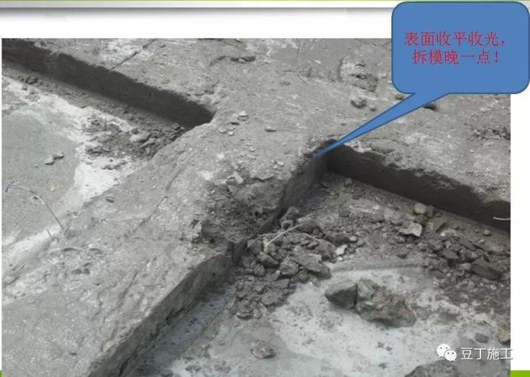 监理工作中检查出的施工质量问题_39