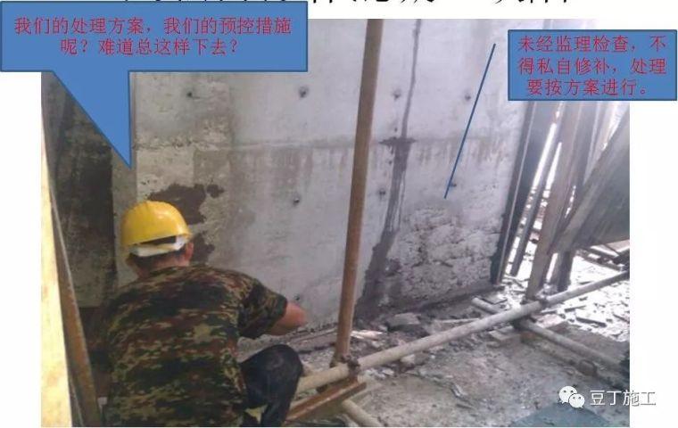 监理工作中检查出的施工质量问题_50