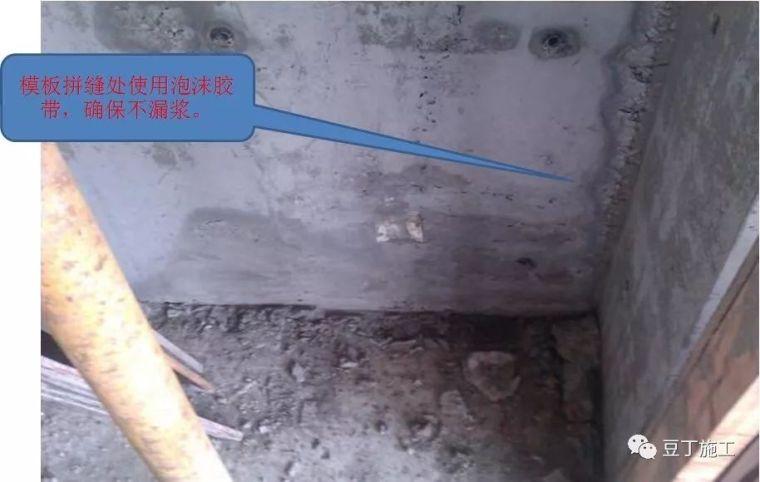 监理工作中检查出的施工质量问题_47