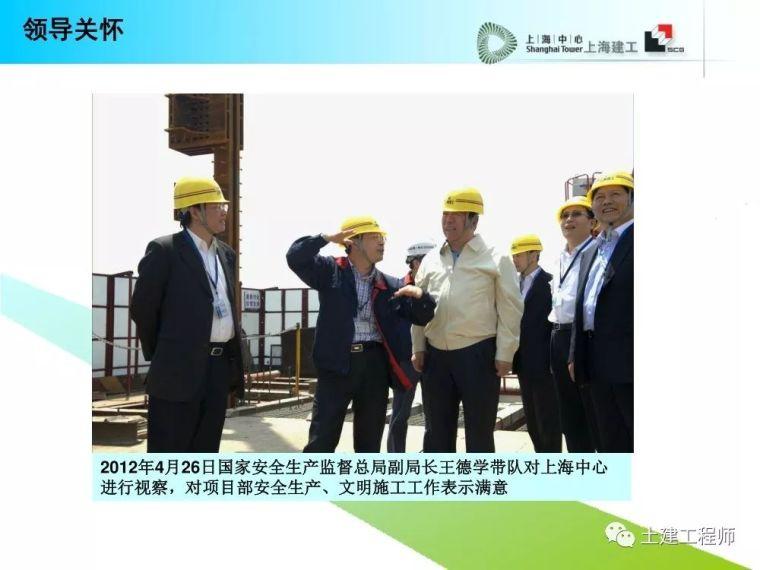 建工高层建筑施工安全防护培训讲义PPT_7