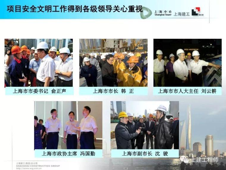 建工高层建筑施工安全防护培训讲义PPT_6