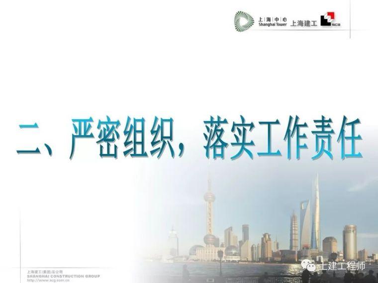 建工高层建筑施工安全防护培训讲义PPT_9