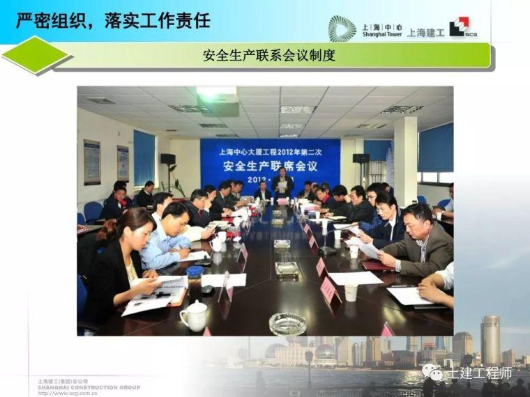 建工高层建筑施工安全防护培训讲义PPT_11