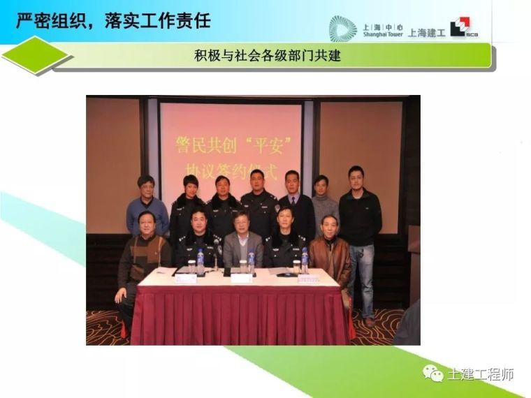 建工高层建筑施工安全防护培训讲义PPT_15