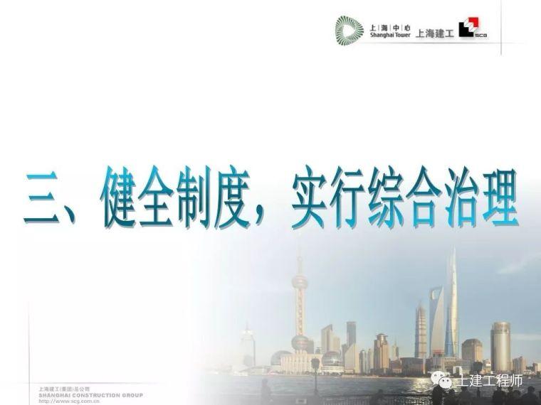 建工高层建筑施工安全防护培训讲义PPT_16