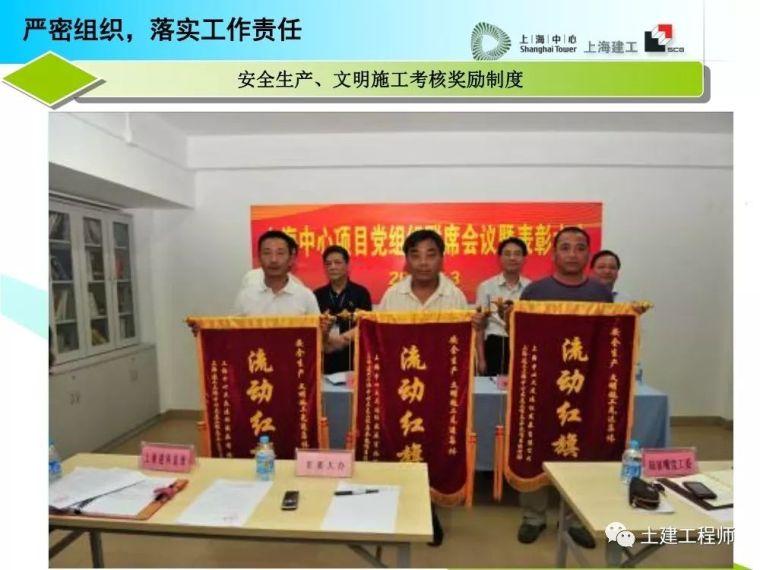 建工高层建筑施工安全防护培训讲义PPT_14