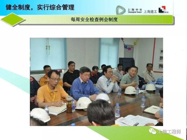 建工高层建筑施工安全防护培训讲义PPT_17