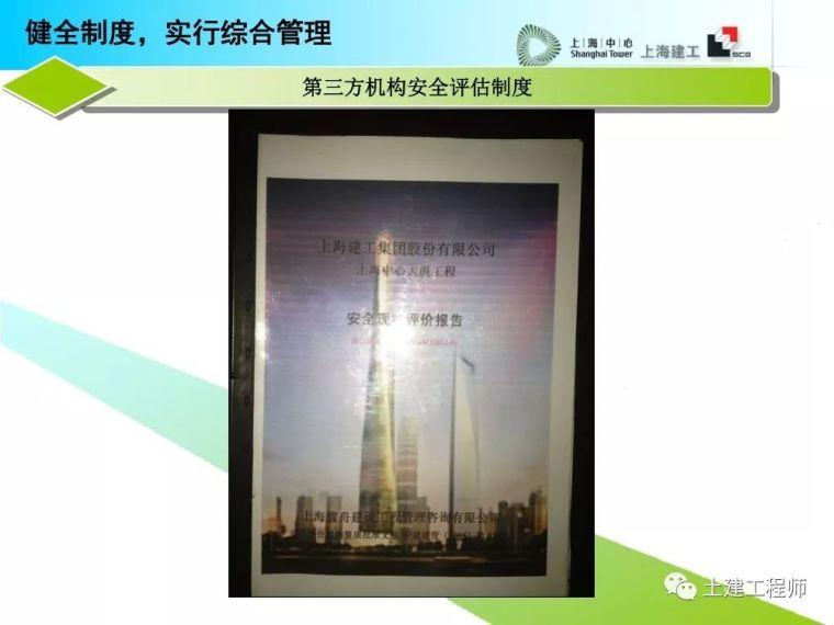 建工高层建筑施工安全防护培训讲义PPT_18