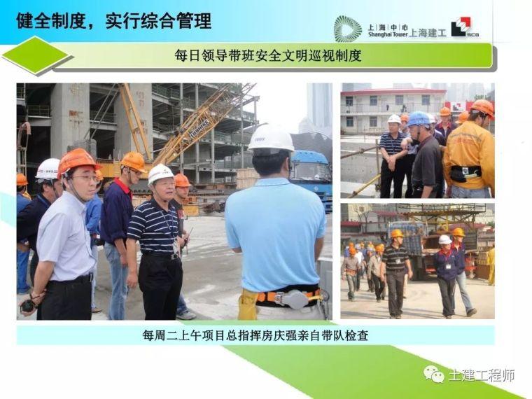 建工高层建筑施工安全防护培训讲义PPT_23