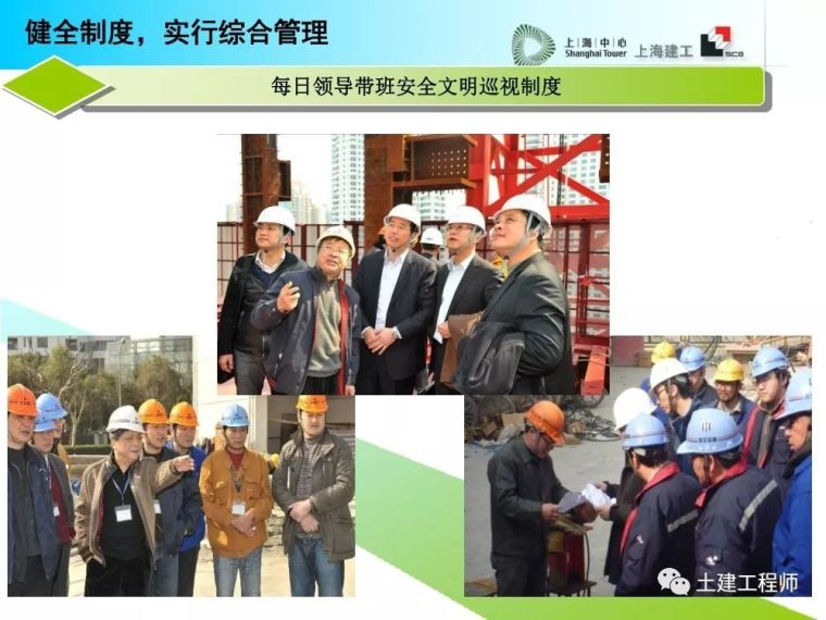 建工高层建筑施工安全防护培训讲义PPT_22