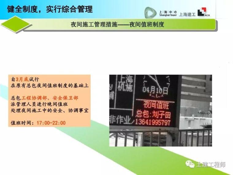 建工高层建筑施工安全防护培训讲义PPT_25