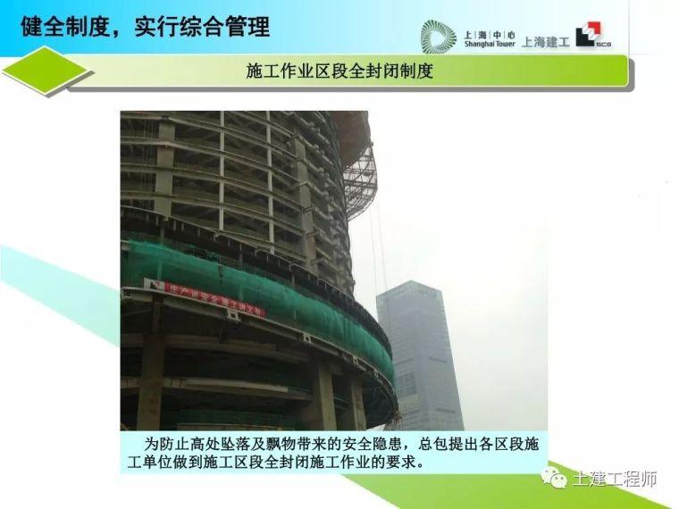 建工高层建筑施工安全防护培训讲义PPT_27