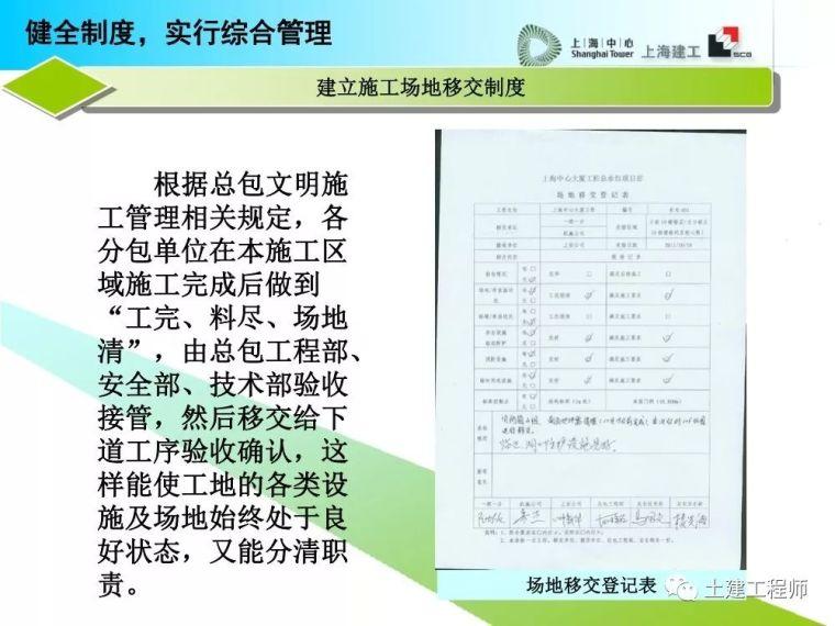 建工高层建筑施工安全防护培训讲义PPT_26