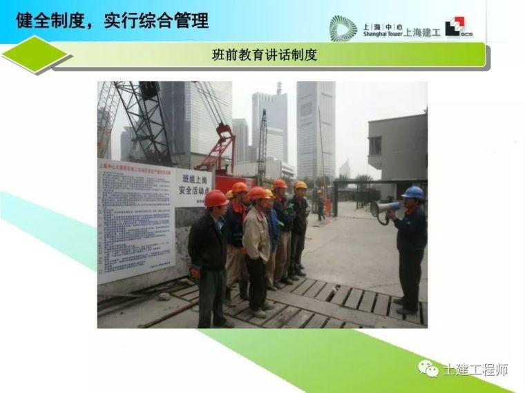 建工高层建筑施工安全防护培训讲义PPT_28