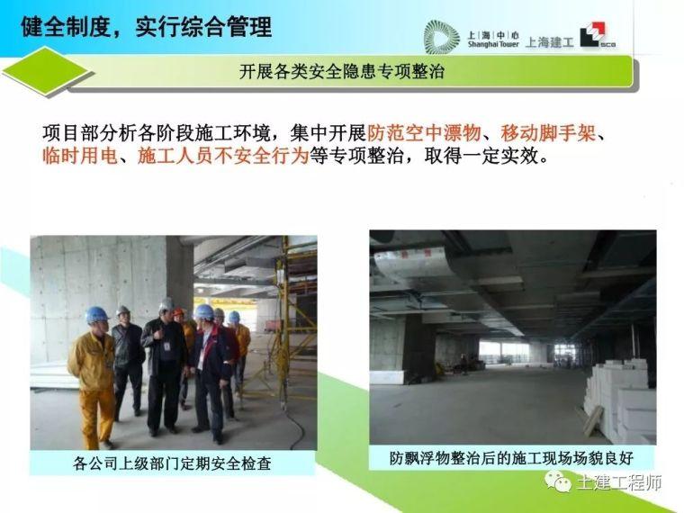 建工高层建筑施工安全防护培训讲义PPT_35