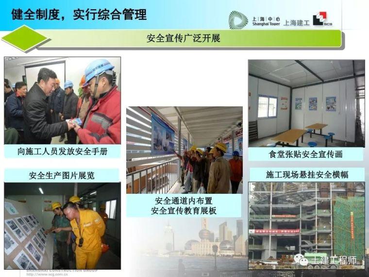 建工高层建筑施工安全防护培训讲义PPT_36