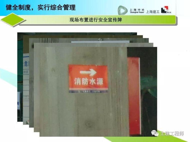建工高层建筑施工安全防护培训讲义PPT_37