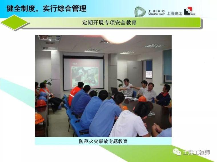 建工高层建筑施工安全防护培训讲义PPT_40