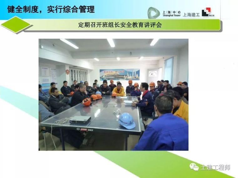 建工高层建筑施工安全防护培训讲义PPT_39