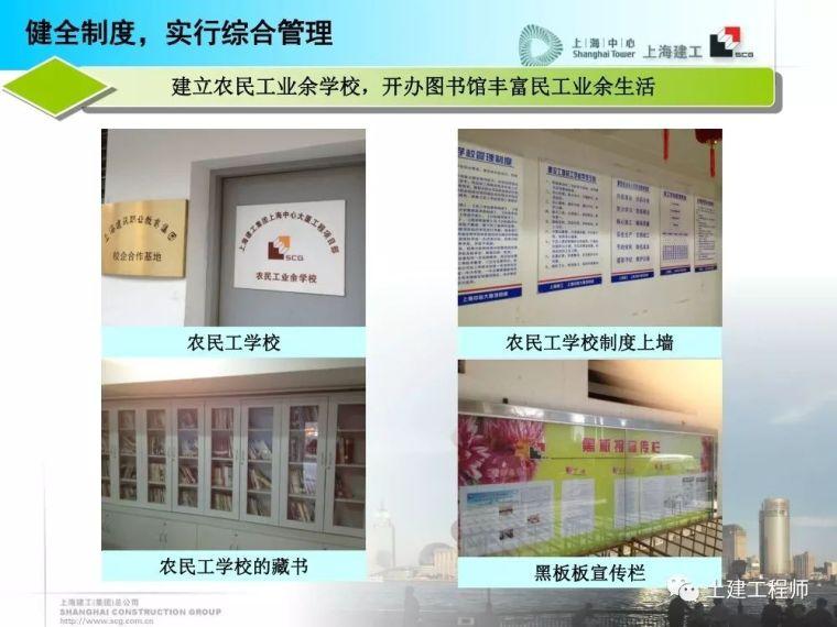 建工高层建筑施工安全防护培训讲义PPT_38