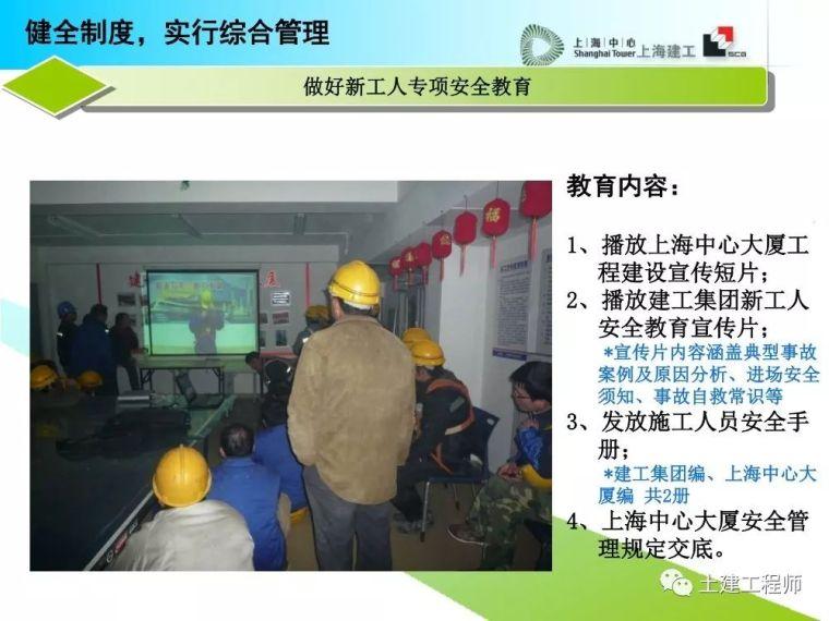 建工高层建筑施工安全防护培训讲义PPT_41