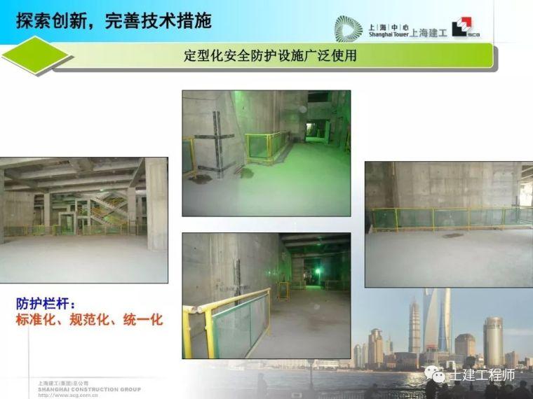 建工高层建筑施工安全防护培训讲义PPT_47
