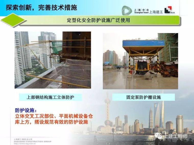 建工高层建筑施工安全防护培训讲义PPT_46