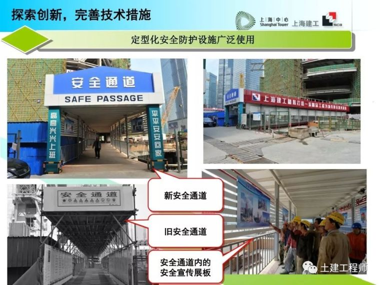 建工高层建筑施工安全防护培训讲义PPT_45