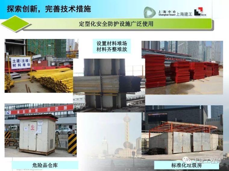 建工高层建筑施工安全防护培训讲义PPT_49