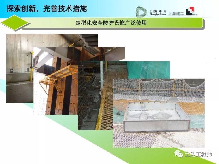 建工高层建筑施工安全防护培训讲义PPT_50