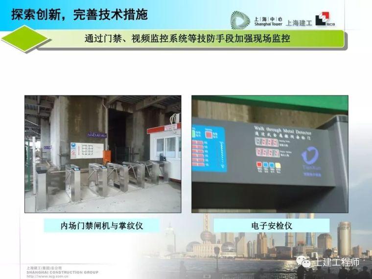 建工高层建筑施工安全防护培训讲义PPT_52