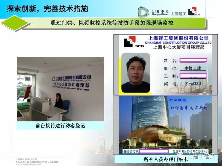 建工高层建筑施工安全防护培训讲义PPT_53
