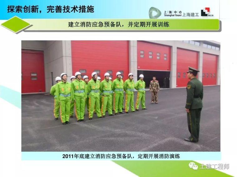 建工高层建筑施工安全防护培训讲义PPT_56