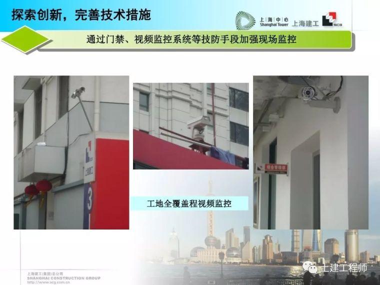 建工高层建筑施工安全防护培训讲义PPT_54