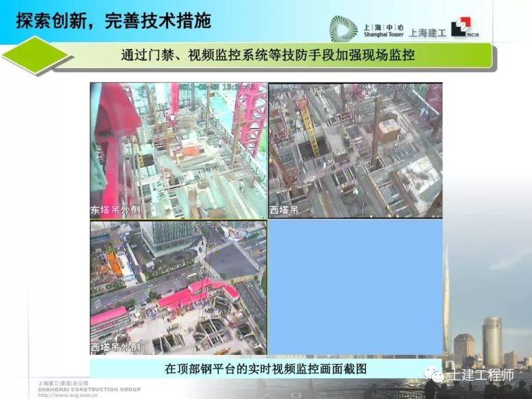 建工高层建筑施工安全防护培训讲义PPT_55