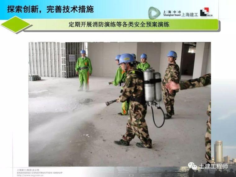 建工高层建筑施工安全防护培训讲义PPT_57
