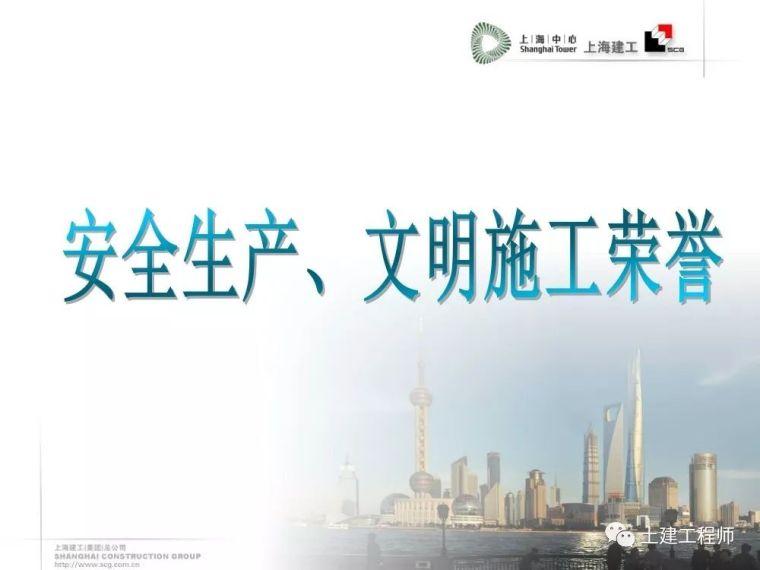 建工高层建筑施工安全防护培训讲义PPT_59