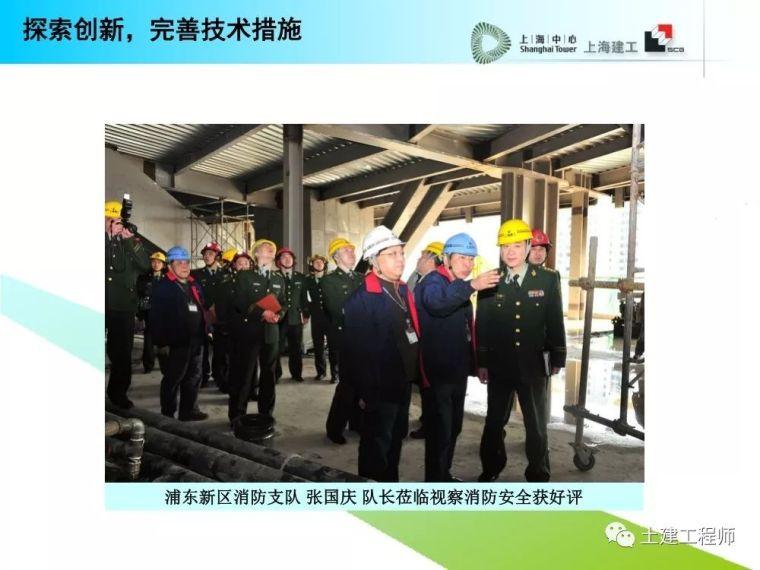 建工高层建筑施工安全防护培训讲义PPT_58