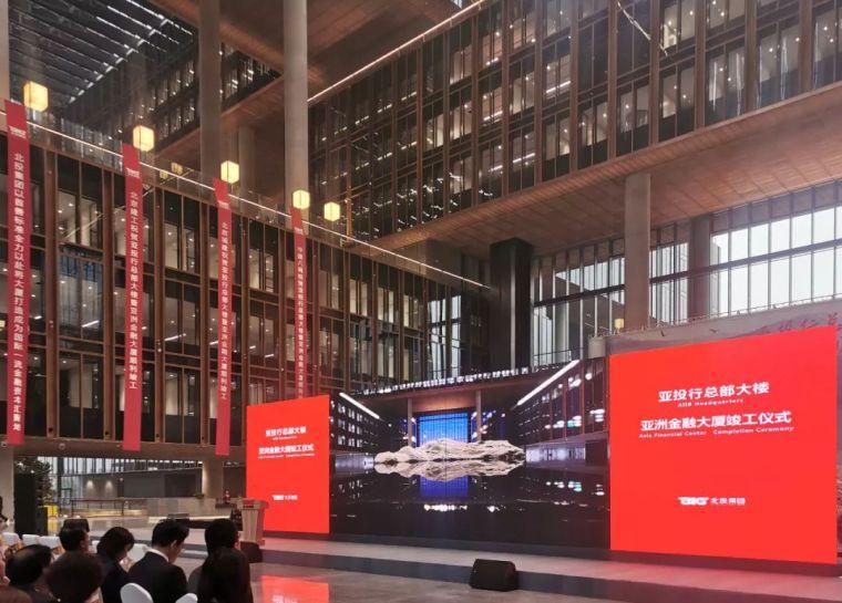 亚投行总部大楼暨亚洲金融大厦正式竣工