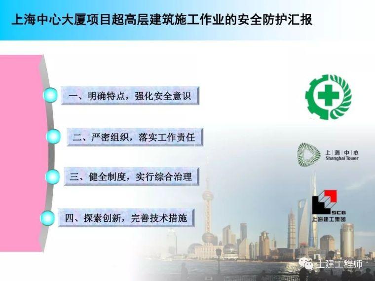 建工高层建筑施工安全防护培训讲义PPT_1