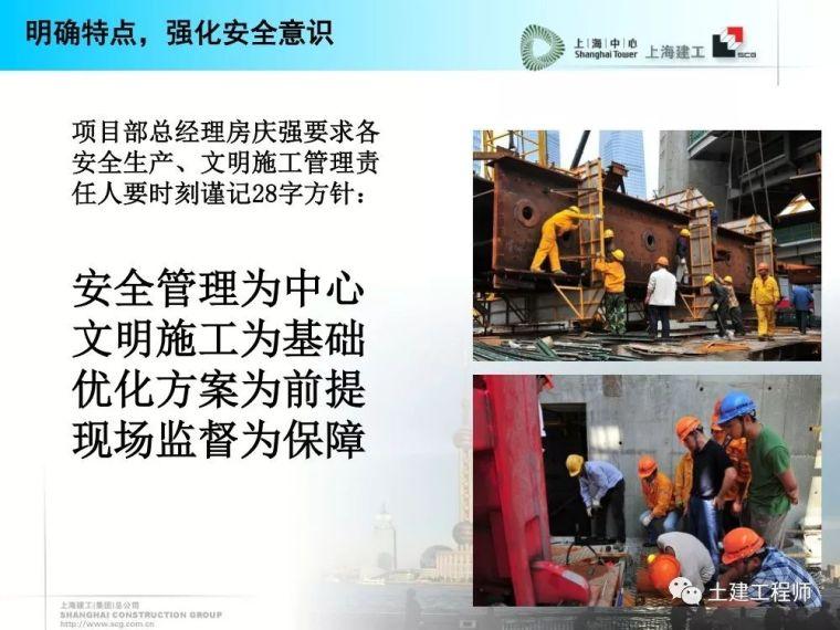 建工高层建筑施工安全防护培训讲义PPT_5