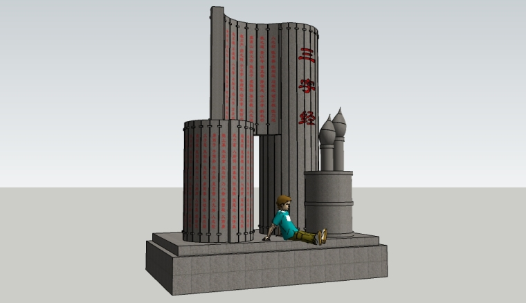 景观小品雕塑三字经su模型