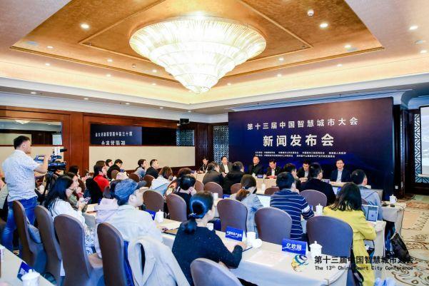 行业|第十三届中国智慧城市大会将于11月