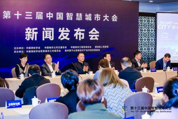 行业|第十三届中国智慧城市大会将于11月_8