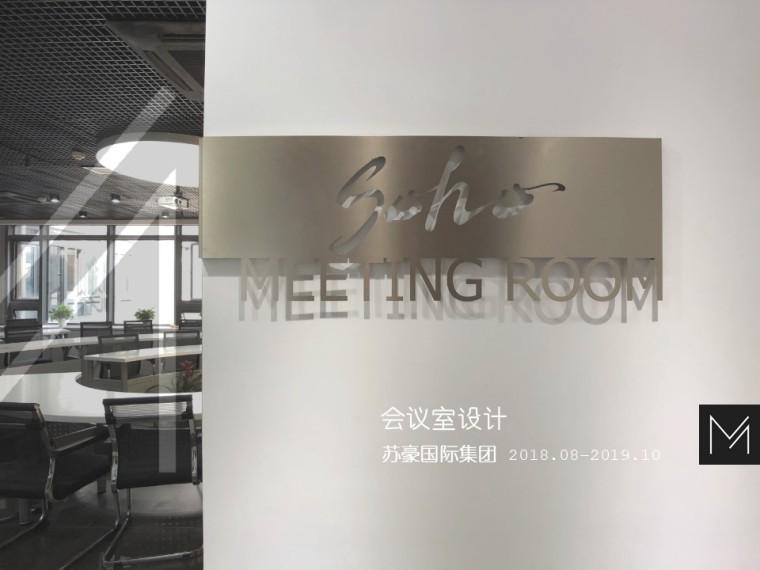江苏苏豪国际集团股份有限公司会议室设计