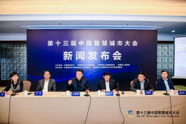 行业|第十三届中国智慧城市大会将于11月_2