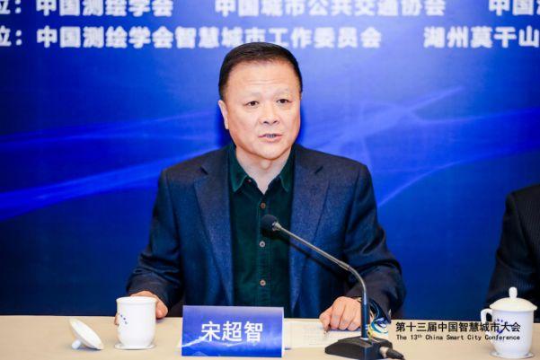 行业|第十三届中国智慧城市大会将于11月_3