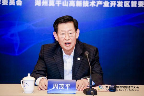 行业|第十三届中国智慧城市大会将于11月_5