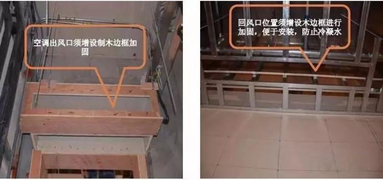 装修工程施工工艺标准手册(地面墙面吊顶)